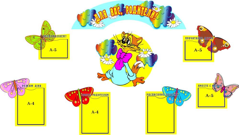 Оформление группы детского сада dou