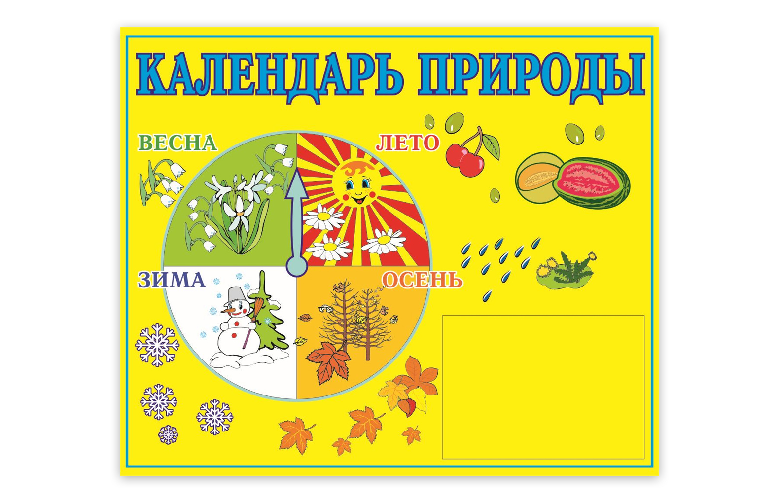 Календарь природы младшая группа