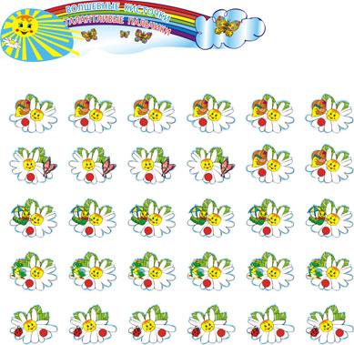картинки на шкафчики группы ромашка