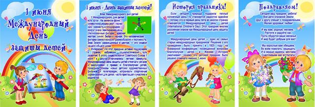 Международный день защиты детей день