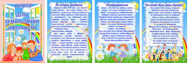 Папки Передвижки Ко Дню Матери