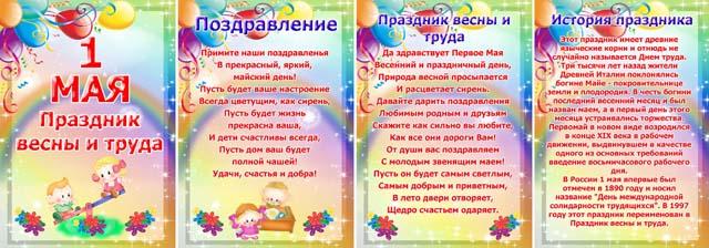 Праздники мая детского сада